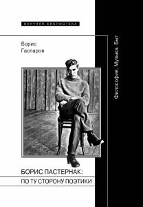"""Борис Гаспаров - """"Борис Пастернак: по ту сторону поэтики"""""""