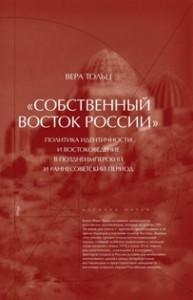Вера Тольц «Собственный Восток России»