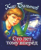 "Кир Булычев ""Сто лет тому вперед"""