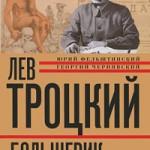 Книга вторая. Лев Троцкий. Большевик