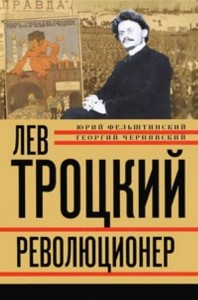 Книга првая: Лев Троцкий. Революционер