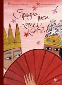 Принцесса Цветов и Король Колючек