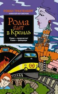 "Роман Трахтенберг ""Рома едет в Кремль"""