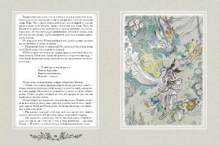 """Уильям Шекспир """"Сон в летнюю ночь"""" Иллюстрации - Ника Гольц"""