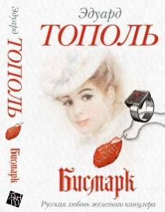 """Эдуард Тополь """"Бисмарк. Русская любовь железного канцлера"""""""