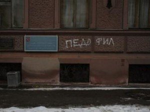 граффити на стене Музея Набокова
