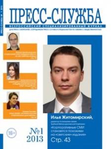 """журнал """"Пресс-служба"""" №1, 2013 г."""