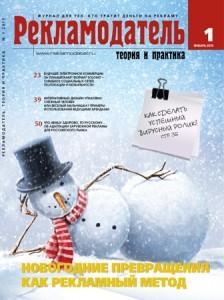 """журнал """"Рекламодатель"""" №1, 2013 г."""