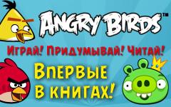 Angry Birds - впервые в книгах