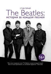 Beatles. Истории за песнями