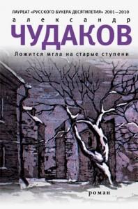 """Александр Чудаков """"Ложится мгла на старые ступени"""""""