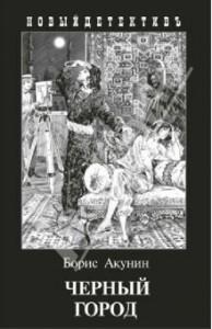 "Борис Акунин ""Черный город"" (аудиокнига MP3)"