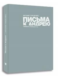 """Евгений Гришковец """"Письма к Андрею"""""""