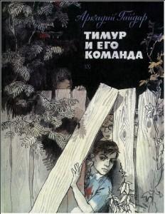 "Аркадий Гайдар ""Тимур и его команда"""