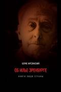 "Борис Фрезинский ""Об Илье Эренбурге"""
