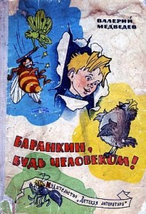 Валерий Медведев «Баранкин, будь человеком!»