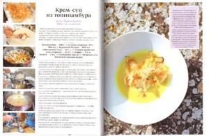 """""""Гастрономические рецептыши"""" - разворот"""