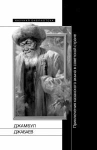 """""""Джамбул Джабаев: Приключения казахского акына в советской стране"""""""