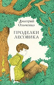 "Дмитрий Ольченко ""Проделки Лесовика"""