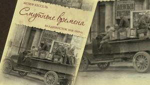 """Жозеф Кессель """"Смутные времена. Владивосток 1918 - 1919"""""""