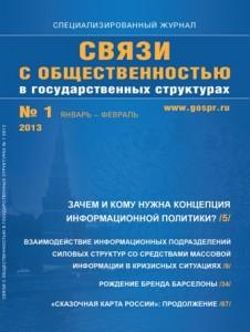 Журнал «Связи с общественностью в государственных структурах» №1, 2013 г.