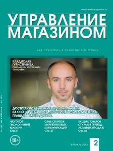 """журнал """"Управление магазином"""" №2, 2013 г."""