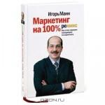Игорь Манн. Маркетинг на 100%: ремикс