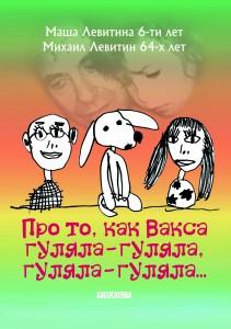 "Михаил и Маша Левитины ""Про то как Вакса гуляла-гуляла, гуляла-гуляла..."""