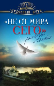 Сборник «Не от мира сего»: классические рассказы о святых на новый лад