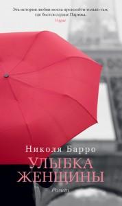 """Николя Барро """"Улыбка женщины"""""""