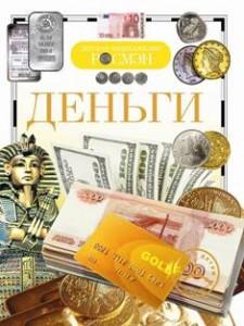 """энциклопедия """"Деньги"""""""