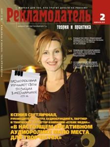 """журнал """"Рекламодатель"""" №2, 2013 г."""