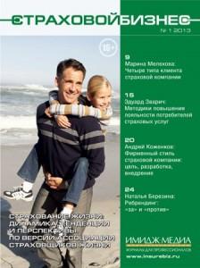 """журнал """"Страховой бизнес"""" №1, 2013 г."""