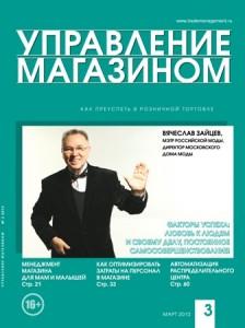 """""""Управление магазином"""" №3, 2013 г."""