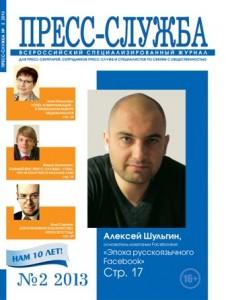 """журнал """"Пресс-служба"""" №2, 2013 г."""