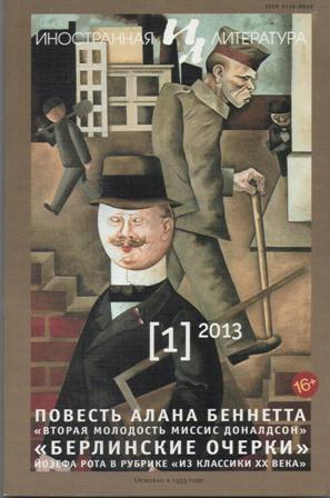 """Журнал """"Иностранная литература"""" №1, 2013 г."""
