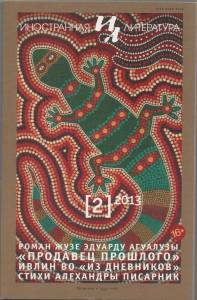 """""""Иностранная литература"""" №2, 2013 г."""