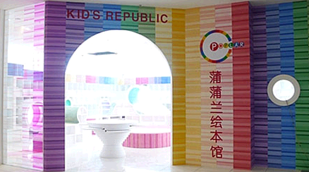 вход в магазин Poplar Kid's Republic
