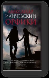 "Александр Илличевский ""Орфики"""