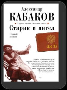 """Александр Кабаков """"Старик и ангел"""""""