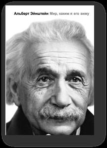Альберт Эйнштейн «Мир, каким я его вижу»