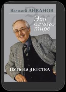 """Василий Ливанов """"Путь из детства"""""""