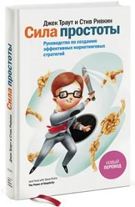 """Джек Траут и Стив Ривкин """"Сила простоты"""""""