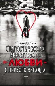 Дженнифер Смит «Статистическая вероятность любви с первого взгляда»