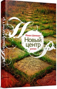 "Йохен Шимманг ""Новый центр"""