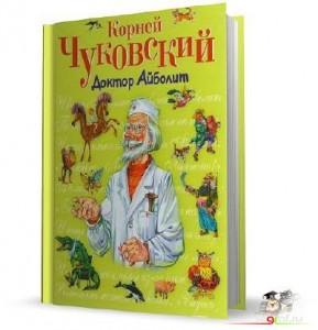 Корней Чуковский «Приключения Айболита»