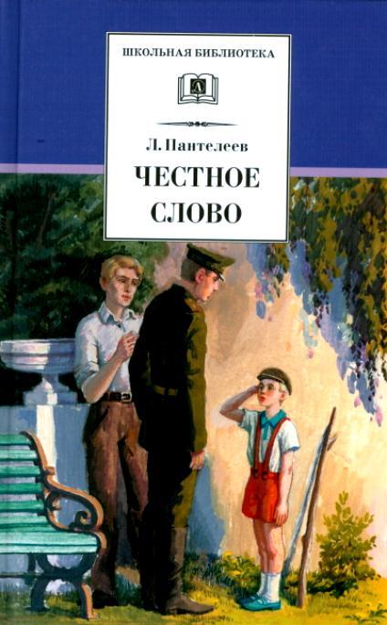 своей задачей леонид пантелеев честное слово читать ваш ребенок
