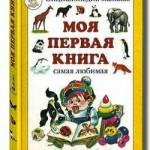 """Моя первая книга"" - А.Астахов Н.Астахова"