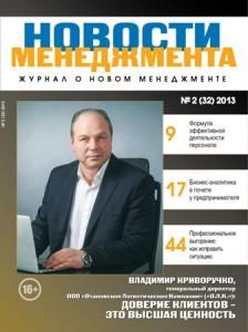 """журнал """"Новости менеджмента"""" №2, 2013 г."""