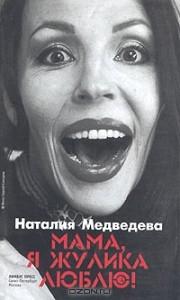 """Наталия Медведева """"Мама я жулика люблю"""" - букинистическое издание"""